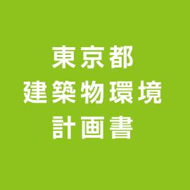 東京都建築物環境計画書